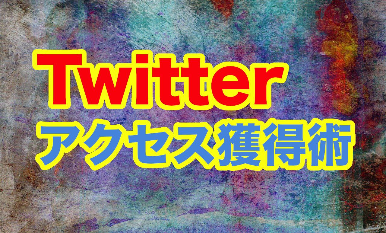 Twitterを活用してブログのアクセスをアップさせる方法