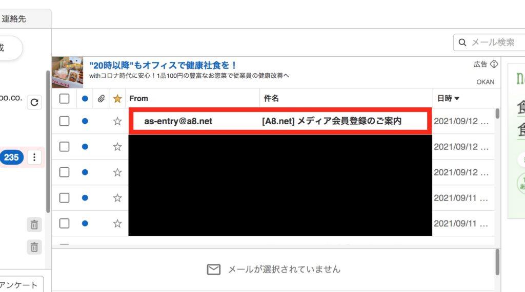A8.netメディア会員登録のご案内メール