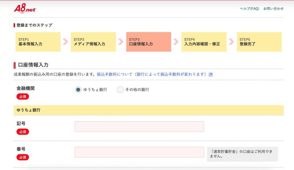 A8.net銀行口座情報登録