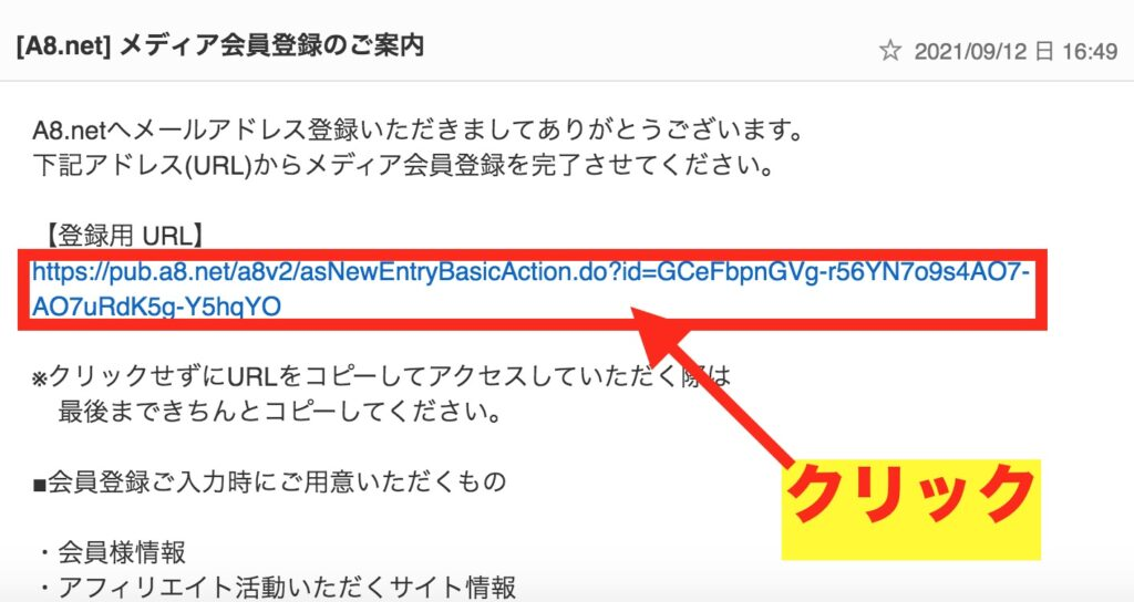 A8.net本登録用URLクリック