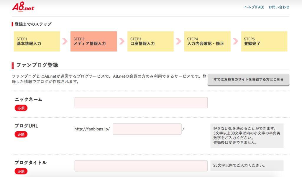 A8.netファンブログ登録
