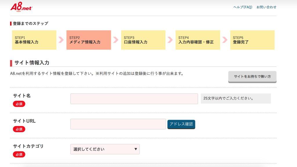A8.netサイト情報入力