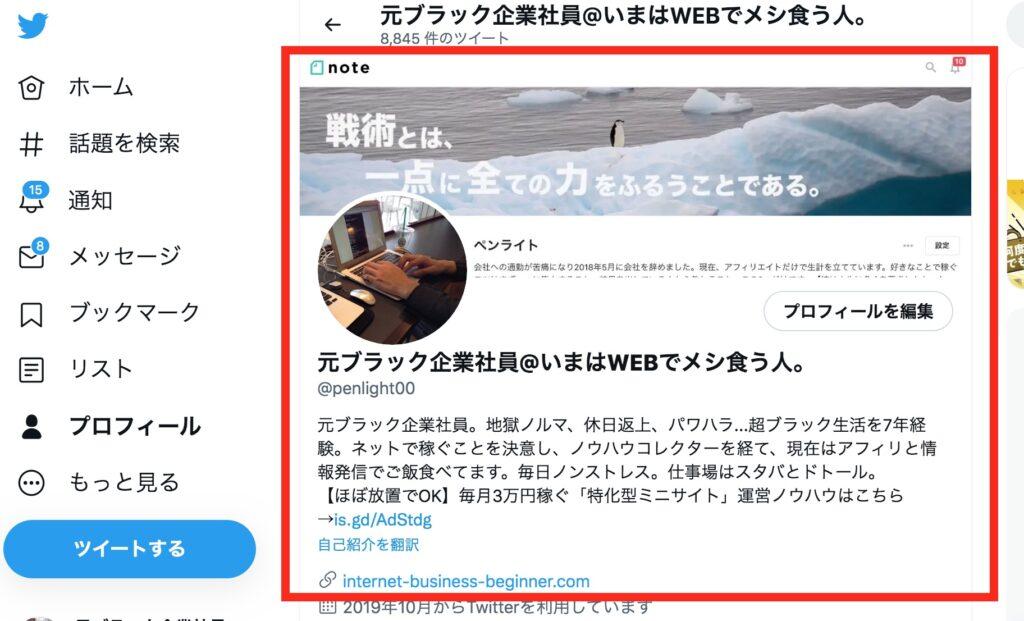 Twitterのプロフィールページ